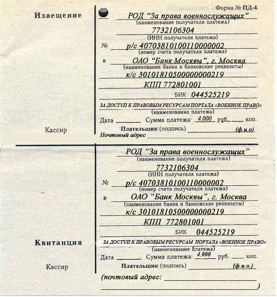 дебетовая банковская карта продажа Ивантеевка